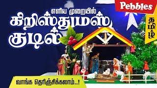 How to Make a Christmas Crib Nativity Set | DIY Christmas Kudil Making in Tamil | Type 2