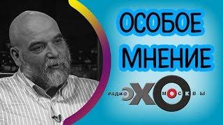 💼 Орхан Джемаль | радио Эхо Москвы | Особое мнение | 28 февраля 2018