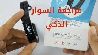 HONOR BAND 3 مراجعة افضل سوار ذكي هونر باند 3