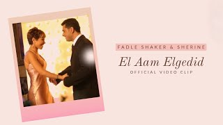 العام الجديد - شيرين و فضل شاكر |El3am Elgedid - Shreine \u0026Fadl Shaker