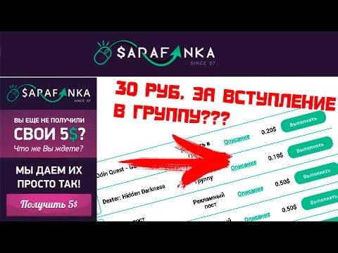 Sarafanka - как заработать хорошие деньги?