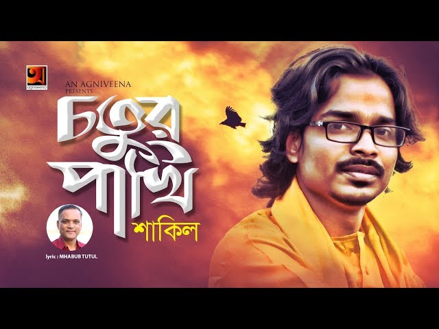 Chotur Pakhi | by Shakil | Bangla New Lyrical Video 2019 | ☢ EXCLUSIVE ☢
