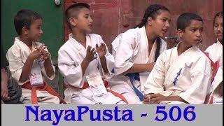 निर्मलाका साथीहरू, कराँतेमा बालबालिका  | NayaPusta - 506
