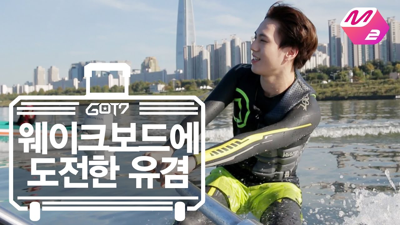 [GOT7's Hard Carry] Yugyeom Riding a wakeboard in Han River Ep.4 Part 5