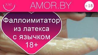 Обзор фаллоимитатора из латекса с язычком (арт. 10020) в секс-шопе города Минск - Амор.бай
