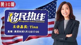 《移民热线》第30期2020.1.13