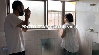 出演#井頭愛海#細居幸次郎 制作#PROTOSTAR.