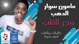 وجع القلب | مامون سوار الدهب | اغاني سودانيه 2019