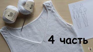 ***Платье (или майка) спицами*** 4 ЧАСТЬ (Боковые и плечевые швы, обработка горловины по спинке)