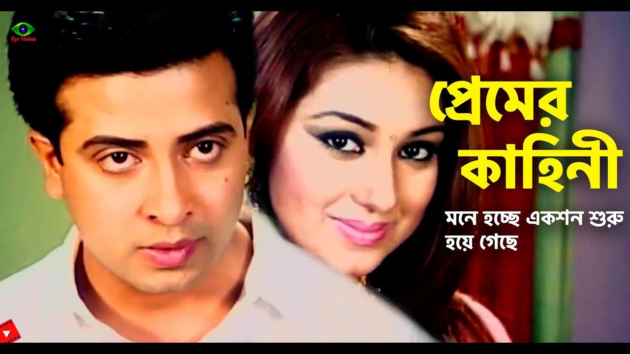 Premer Kahini | মনে হচ্ছে একশন শুরু হয়ে গেছে | Shakib Khan | Apu Biswash | Dighi | Movie Scene