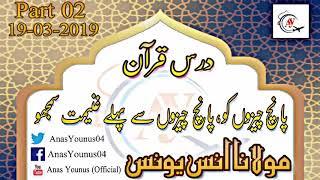 5 cheezon Ko, 5 cheezon Sy Pehly Ganimat Samjho - Part 02 - Moulana Anas Younus - Darse Quran