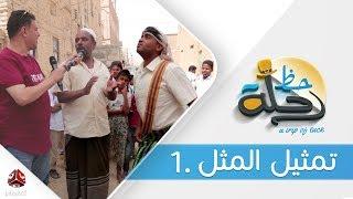 برنامج رحلة حظ | الحلقة  25  -  تمثيل المثل | تقديم خالد الجبري | يمن شباب