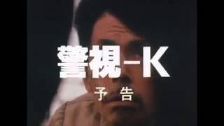 警視K (1980年10月7日 - 12月30日)第1話~第3話予告編.