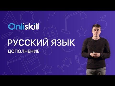 Русский язык  8 класс: Дополнение