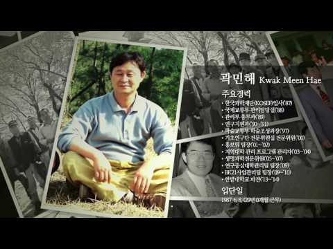 2016 한국연구재단 퇴임 기념 영상
