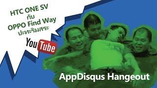 AD Hangeout #7 HTC ONE SV กับ OPPO Find Way ปะทะริมสระน้ำ