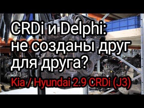 2.9 CRDi: что за зверь и почему топливная система Delphi на нем - это печаль и боль?