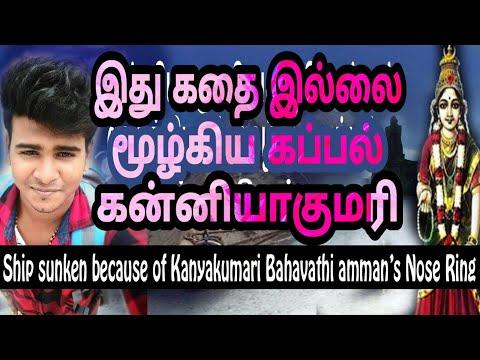 LOBB   கன்னியாகுமரி பகவதி அம்மன் மூக்குத்தியால் மூழ்கிய கப்பல்  Ship sunken in Kanyakumari   Part 1