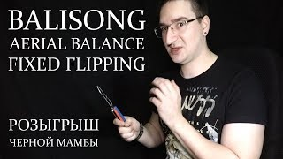 Нож-бабочка. Aerial Balance, Fixed Flipping. Балисонг трюки, флиппинг для начинающих