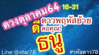 ดูดวง #ดวงราศีธนู #16~31ตุลาคม 64 ดาวพฤหัสย้ายดีต่อคุณ #รหัสดาว78 Line:@star78