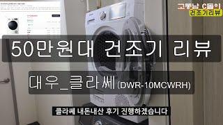 대우 클라쎄 건조기_6개월 사용후기(DWR-10MCWR…