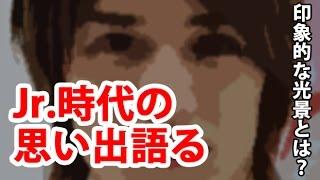 【タッキー&翼】滝沢秀明【嵐】大野智 Jr 時代の思い出語る チャンネル...