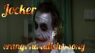 Jocker-erangi na adicha song