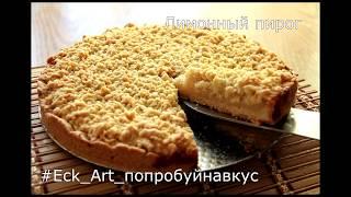 Лимонный пирог. Рецепт с песочным тестом