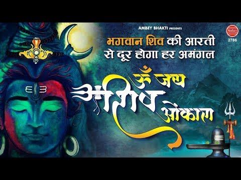 भगवान-शिव-की-आरती-से-दूर-होगा-हर-अमंगल---ॐ-जय-शिव-ओंकारा---om-jai-shiv-omkara---morning-best-aarti