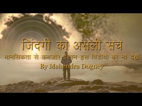 best motivational video in hindi inspirational video by mahendra dogney