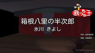 【カラオケ】箱根八里の半次郎/氷川 きよし