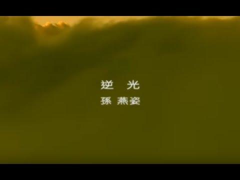 孫燕姿 Sun Yan-Zi -  逆光 Against The Light (華納 official 官方完整版MV)