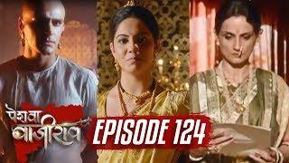 Peshwa Bajirao | Episode 124 | Bajirao Gets ANGRY With Radhabai Over Bhiu | 13 July 2017