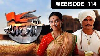 Baaji | Marathi Serial | EP 114 Webisode | Dec 08, 2018 | Zee Marathi