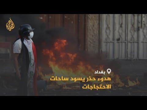 عقب أحداث السنك.. قوات الأمن العراقية تسيطر على ساحة الخلاني????  - نشر قبل 27 دقيقة