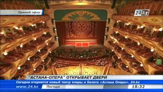 видео астана опера