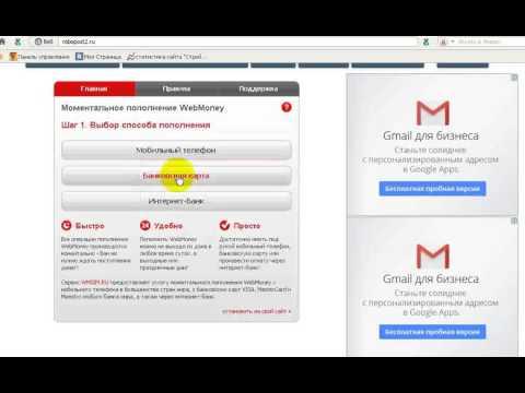 Как пополнить вебмани он-лайн: быстро, легко