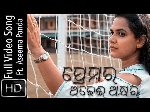 Prema Ra Adhei Akshyara - Full Official Music Video | Aseema Panda | Kalinga Jaysingh