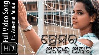 Download lagu Prema Ra Adhei Akshyara | Aseema Panda |New Odia Video 2019 Full HD