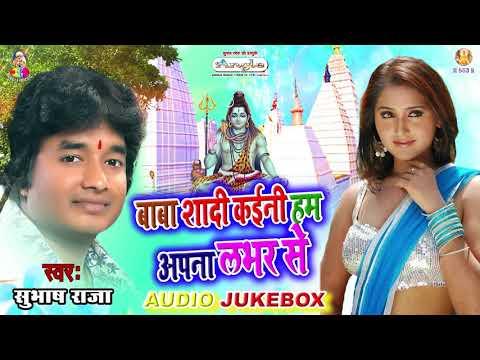 2019 New Bol Bam सुपरहिट सॉन्ग || Subhash Raja || Audio Jukebox || Nonstop Bhojpuri Bol Bam Song