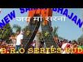 सरन म र ऊर क करथ प क र NEW SARNA BHAJAN 2019 mp3