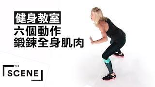 簡單就能鍛鍊到全身肌肉的六個動作!    |     健身教室S3 EP9
