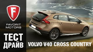 Тест драйв Вольво V40 2015. Видео обзор Volvo V40 Cross Country