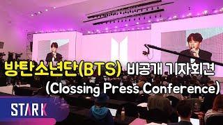 [풀영상] 방탄소년단 비공개 기자회견 (BTS Clossing Press Conference full.ver)