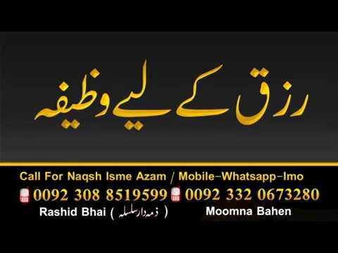Taweez For Money In Urdu | powerful Taweez For Money