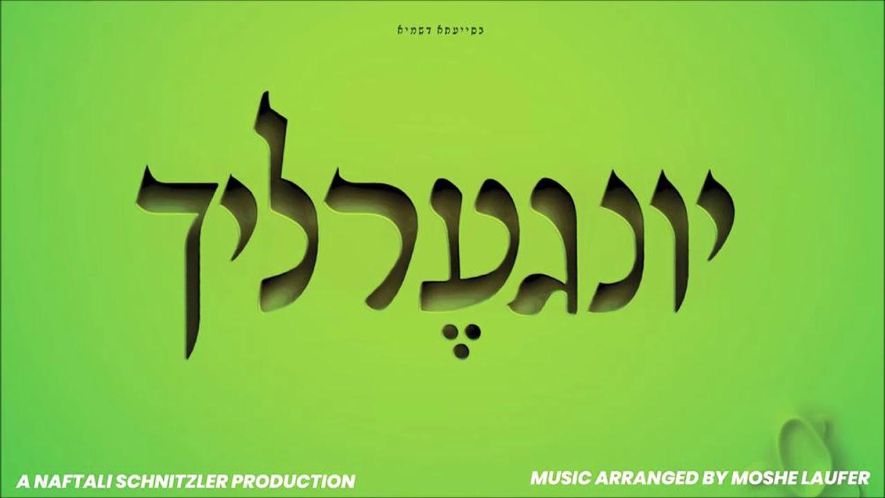 Yingerlich - Album Preview | יונגערליך אלבום פריוויו