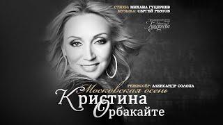 Кристина Орбакайте - Московская Осень