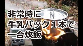 非常時に牛乳パックで自動炊飯。釘と缶切りでウッドガスストーブを自作