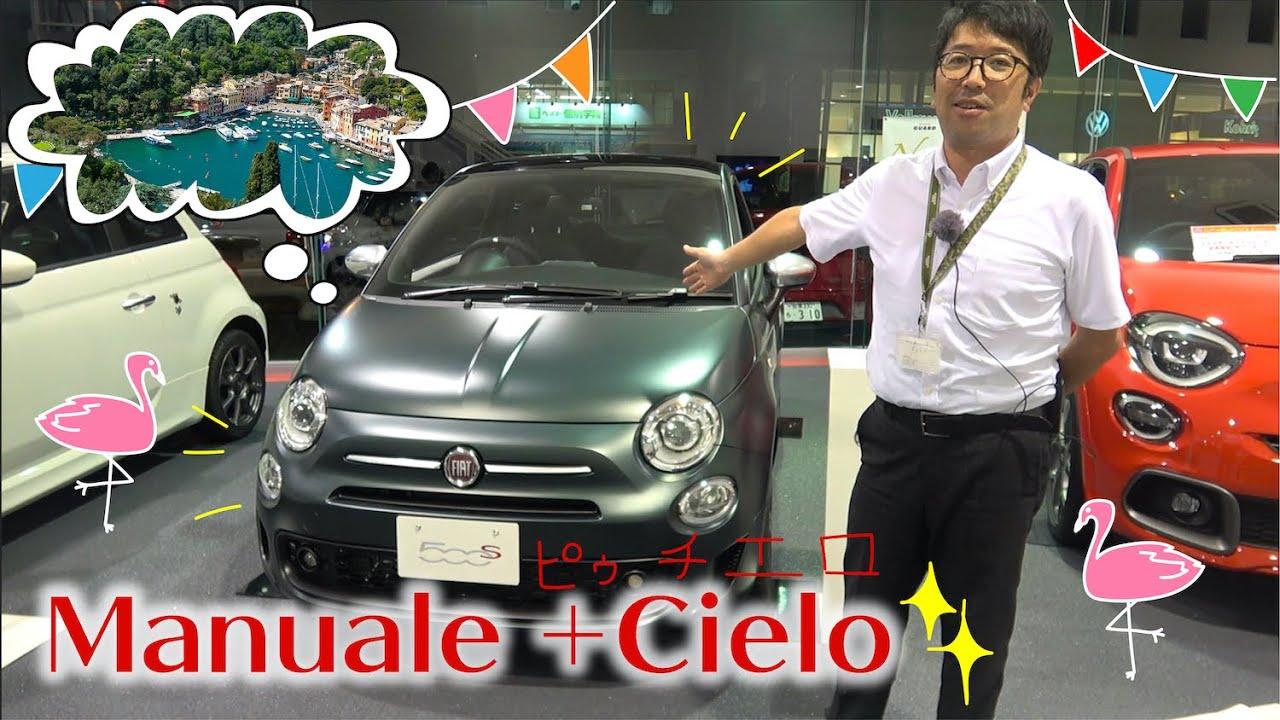 【限定車】FIAT 500 Manuale +Cielo. マヌアーレ  ピゥ チエロ チンクエチェント