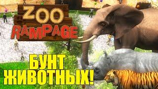Упоротые игры: Zoo Rampage | БУНТ ЖИВОТНЫХ!